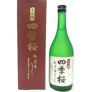 四季桜 大吟醸 720ml|fkd-netplaza