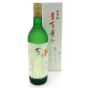 四季桜 万葉聖 大吟醸 720ml|fkd-netplaza