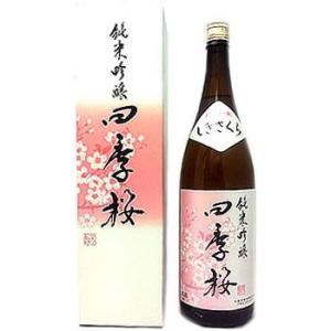 四季桜 純米吟醸 1800ml|fkd-netplaza