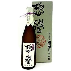 惣誉 きもと仕込 純米吟醸 720ml|fkd-netplaza