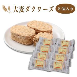 [栃木県産品 足利市] 大麦工房ロア 大麦ダクワーズ 8個入り|fkd-netplaza