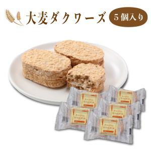 [栃木県産品 足利市] 大麦工房ロア 大麦ダクワーズ 5個入り|fkd-netplaza