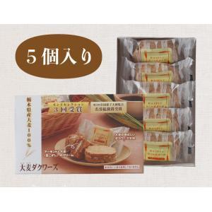 [栃木県産品 足利市] 大麦工房ロア 大麦ダクワーズ 5個入り|fkd-netplaza|02