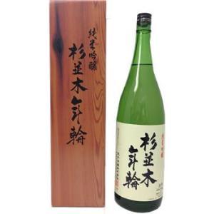 杉並木 純米吟醸 年輪 1800ml|fkd-netplaza