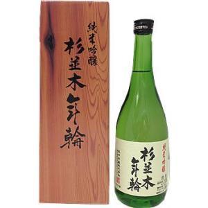 杉並木 純米吟醸 年輪 720ml|fkd-netplaza
