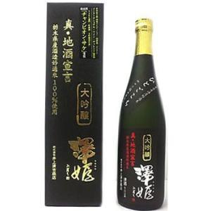 澤姫 真・地酒宣言 大吟醸 720ml|fkd-netplaza