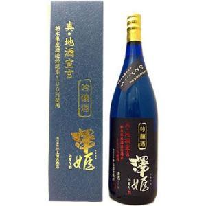 澤姫 真・地酒宣言 吟醸酒 1800ml|fkd-netplaza