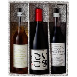 <ココ・ファーム・ワイナリー>いまここ 赤・ぶどうジュース・マスカットジュース3本セット [栃木県産品 足利市]|fkd-netplaza