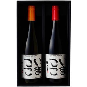 <ココ・ファーム・ワイナリー>いまここ 赤・白ワイン2本セット[栃木県産品 足利市]|fkd-netplaza