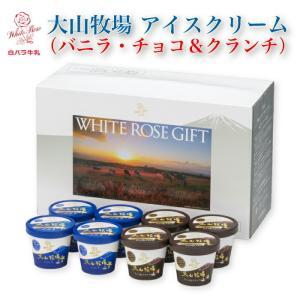 白バラ牛乳 大山牧場アイスクリーム ( バニラ・チョコ&クランチ ) WHITE ROSE GIFT...