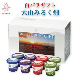 白バラ牛乳 アイスギフト 大山みるく畑 WHITE ROSE GIFT FN0D0