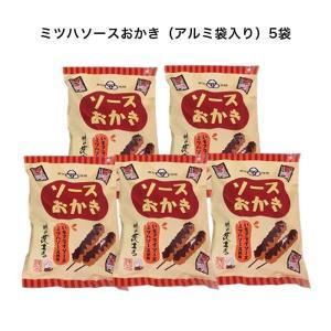 ご当地 煎餅 ミツハソース おかき 5袋(アルミ袋入り)いもフライソース ミツハソース 使用!|fkd-netplaza