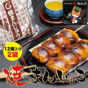 上州沼田名物 ほたかや 焼きまんじゅう 12個×2袋  FN02X