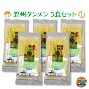 野州タンメン 5食セット 星野製麺 |fkd-netplaza