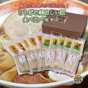 とちぎの美味しい麺食べ比べセット 本州送料無料 栃木県産品 那須塩原市  FN074|fkd-netplaza