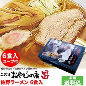 佐野市名物・佐野ラーメン伝統の味 おやじの店 二代目昌 佐野ラーメン 6食入り(スープ付)|fkd-netplaza