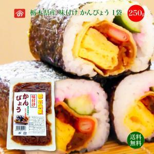 栃木県特産 味付けかんぴょう250g [栃木県産品上三川町]