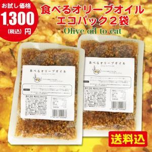 パスタに!ピラフに!トーストに!万能調味料「食べるオリーブオイル エコパック」2袋 [全国送料無料] [福島県 郡山市]|fkd-netplaza