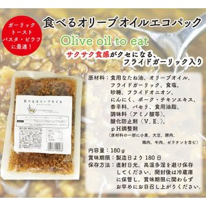 パスタに!ピラフに!トーストに!万能調味料「食べるオリーブオイル エコパック」2袋 [全国送料無料] [福島県 郡山市]|fkd-netplaza|03