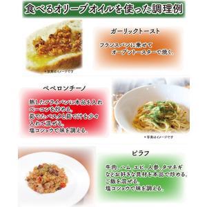 パスタに!ピラフに!トーストに!万能調味料「食べるオリーブオイル エコパック」2袋 [全国送料無料] [福島県 郡山市]|fkd-netplaza|05