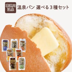 喜連川名物!温泉パン 選べる3種セット[送料込][栃木県産品 喜連川町]|fkd-netplaza