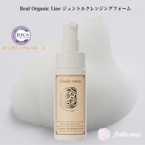 Real Organic Line ジェントルクレンジングフォーム 150ml  本州送料込 エステティック発 国産オーガニックコスメ  FN07B|fkd-netplaza