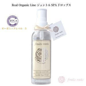 Real Organic Line ジェントルSPAドロップス 150ml 本州送料込 エステティック発 国産オーガニックコスメ  FN07A|fkd-netplaza