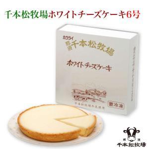 <那須千本松牧場>ホワイトチーズケーキ6号【送料込】[栃木県産品 那須塩原市]|fkd-netplaza