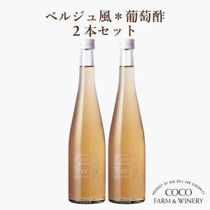 ココ・ファーム・ワイナリー Verjus ベルジュ風葡萄酢 500ml 2本セット FN03M|fkd-netplaza