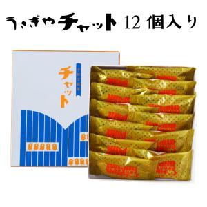うさぎや チャット 12個入り なつかしの味[栃木県産品 宇都宮市]|fkd-netplaza