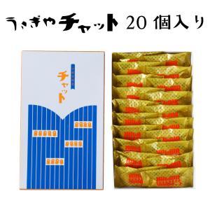 うさぎや チャット 20個入り なつかしの味[栃木県産品 宇都宮市]|fkd-netplaza