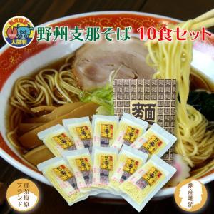 「野州支那そば」10食セット 送料込 栃木県産品 那須塩原市|fkd-netplaza