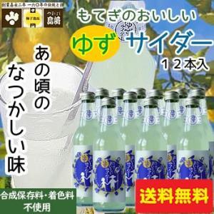 山星島崎 もてぎのおいしいゆずサイダー12本セット|fkd-netplaza