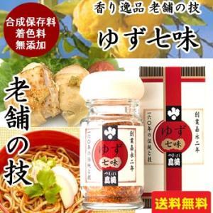 香り逸品 老舗の技 山星島崎 ゆず七味(小箱入り)|fkd-netplaza