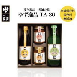 山星島崎 ゆずの逸品 ゆずぽん酢・ゆずジュース・ゆずジャム・ゆずみそセット TA-36|fkd-netplaza