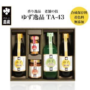 山星島崎 ゆずの逸品 ゆずぽん酢・ゆずジュース・ゆずみそ・ゆず七味セット TA-43|fkd-netplaza