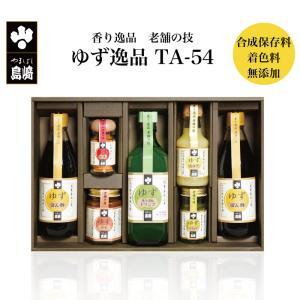 山星島崎 ゆずの逸品 ゆずぽん酢・ゆずジュース・ゆずみそ・ゆず七味・ゆずこしょう・ゆずしぼりセット TA-54|fkd-netplaza