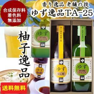 香り逸品 老舗の技 山星島崎 ゆずの逸品 ゆずポン酢・ゆずジュースセット TA-25|fkd-netplaza