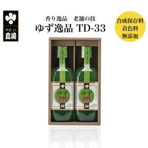 香り逸品 老舗の技 山星島崎 柚子逸品 ゆず果汁濃縮ドリンク2本セット TD-33|fkd-netplaza