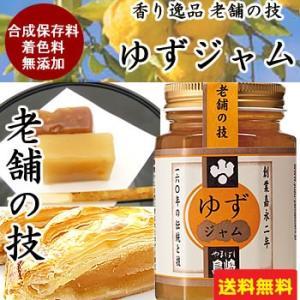 香り逸品 老舗の技 山星島崎 ゆずジャム|fkd-netplaza