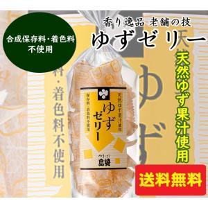 香り逸品 老舗の技 山星島崎 ゆずゼリー|fkd-netplaza