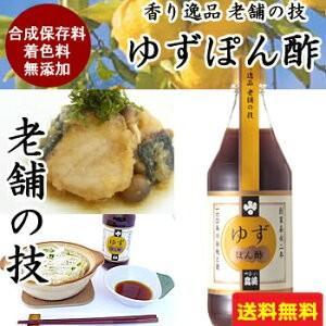 香り逸品 老舗の技 山星島崎 ゆずぽん酢 500ml|fkd-netplaza