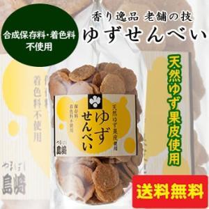 香り逸品 老舗の技 山星島崎 ゆずせんべい|fkd-netplaza