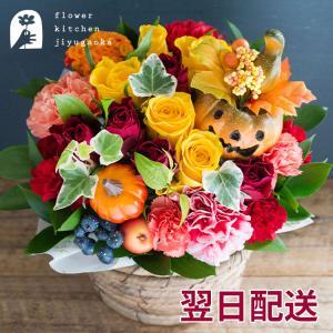 秋の実り 10本バラのハロウィンアレンジ  即日発送の花ギフト  期間限定|fkjiyugaoka