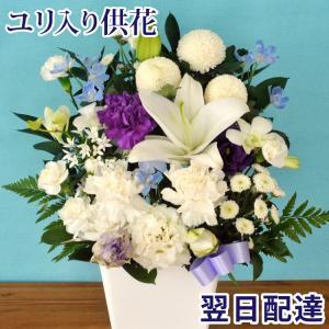 お供え お悔やみ 花 ユリと季節のお花を使ったお供えアレンジメント  お花 フラワーギフト 仏花|fkjiyugaoka