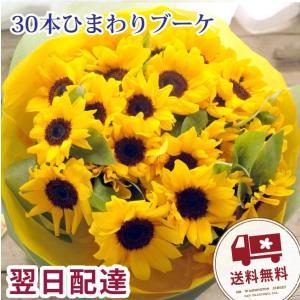 季節の花ギフト ひまわり30本の花束 ギフト プレゼント 贈り物 送料無料 あすつく 誕生日 お祝い プレゼント|fkjiyugaoka
