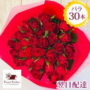 バラ30本 の花束ブーケ 生花 ギフト お祝い 即日発送 花 誕生日 記念日 プロポーズ fkjiyugaoka