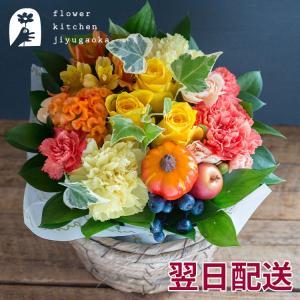 秋の実り バラのハロウィンアレンジメント 即日発送の花ギフト  期間限定|fkjiyugaoka