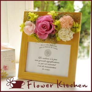 全てプリザーブドフラワーの『フラワーフォトフレーム』 ギフト 写真立て 額 花 ナチュラルウッドフレーム|fkjiyugaoka