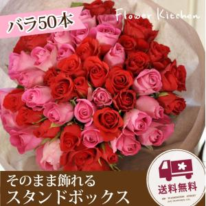 ギフト お祝い バラ50本スタンドボックス   即日発送のフラワーギフト|fkjiyugaoka